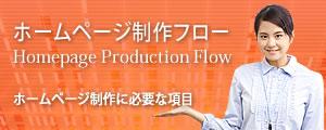 ホームページ制作フロー 久留米 ホームページ制作・作成 福岡