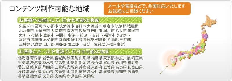 コンテンツ制作可能な地域  久留米 ホームページ制作・作成 福岡