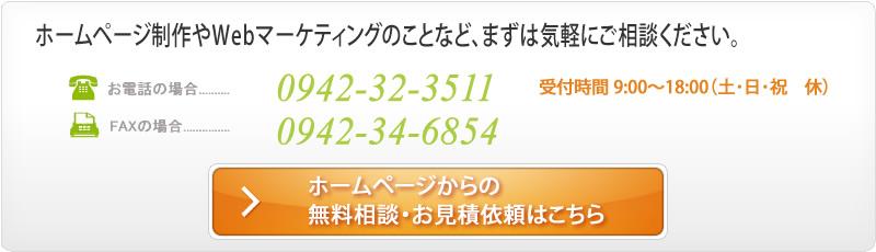 お問い合わせ  久留米 ホームページ制作・作成 福岡