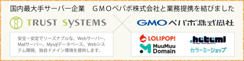 GMOペパボ株式会社と業務提携いたしました